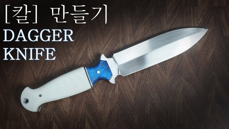 Knife Making - 양날 칼 만들기 / dagger knife part2