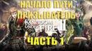 Kingdom Under Fire 2 НАЧАЛО ПУТИ ПРИЗЫВАТЕЛЬ Часть 1
