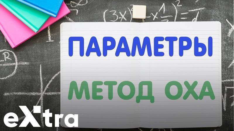 Параметры. Метод ОХА. Задание 18 ЕГЭ Экстра математика.