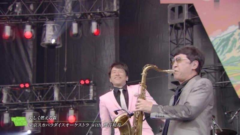Tokyo Ska Paradise Orchestra feat. Kazutoshi Sakurai - Utsukushiku Moeru Mori (Live 2018.09.22)