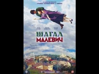 Шагал – Малевич (2014) Фильм [реж. А. Митта]
