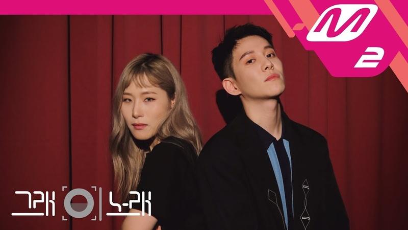 [그래 이 노래] 박경(PARK KYUNG) - INSTANT (Feat. SUMIN)