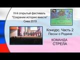 Команда СТРЕЛА КОНКУРС Песни о Родине