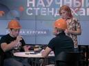 Научный стенд-ап. Эфир 10.11.2018
