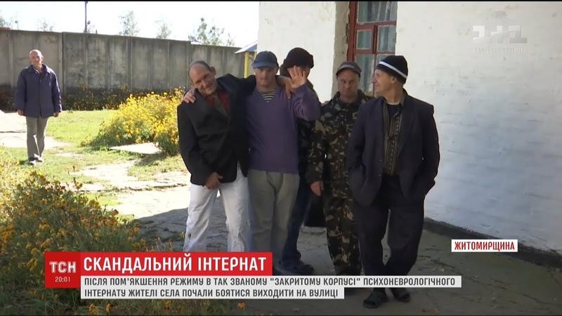 Неврівноваженим агресивним пацієнтам інтернату на Житомирщині дозволили гуляти селом