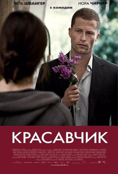 Красавчик (дилогия)