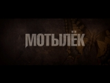 Мотылек Papillon - трейлер (дубляж)