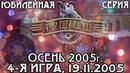 Что Где Когда Юбилейная серия 2005г., осень, 4-я игра от 19.11.2005 интеллектуальная игра