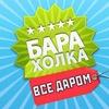 Отдам даром | Куплю-Продам | Обмен | Челябинск