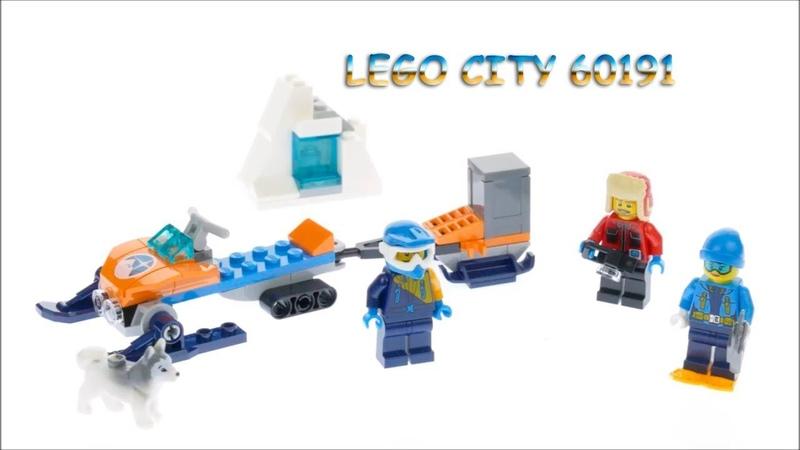 LEGO CITY 60191 Команда исследователей Арктики. Обзор