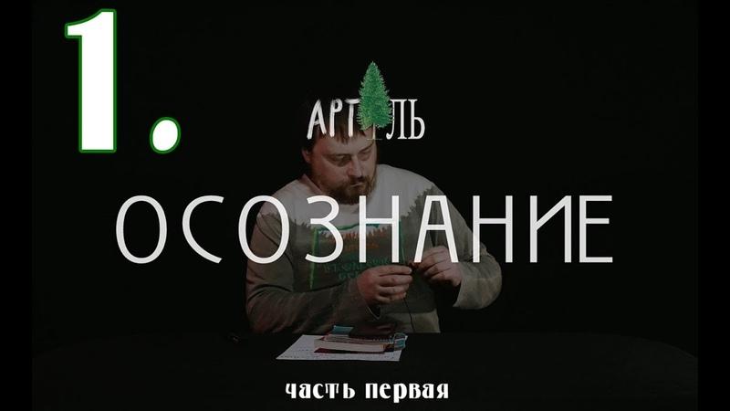 Осознание Олег Мартьянов часть первая
