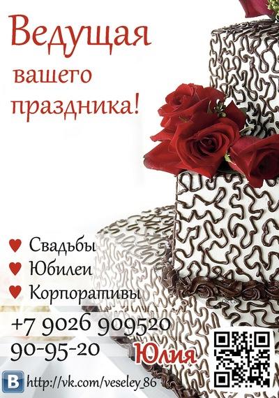 Юлия Глотова, 26 июня , Сургут, id209971705