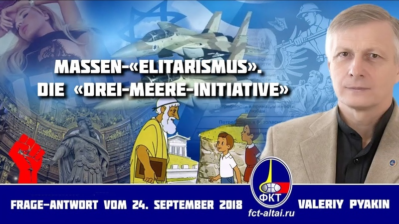Massen-«Elitarismus». Die «Drei-Meere-Initiative» (Valeriy Pyakin 24.08.2018)