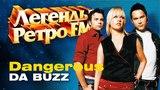 ЛЕГЕНДЫ РЕТРО FM - Da Buzz - Dangerous (2003)
