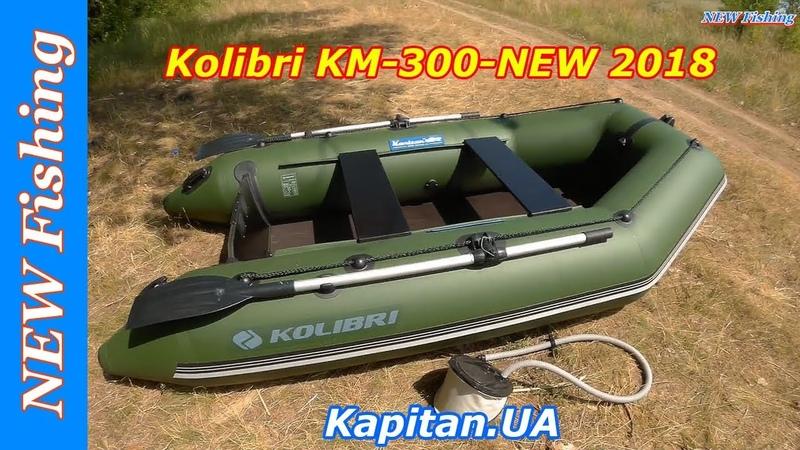 Моя новая лодка для рыбалки Kolibri KM 300 NEW 2018.