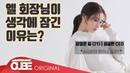 CLC(씨엘씨) - 칯트키 48 (8th Mini Album [No.1] 재킷 촬영 비하인드 PART 2)