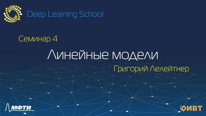 4. Линейные модели: семинар