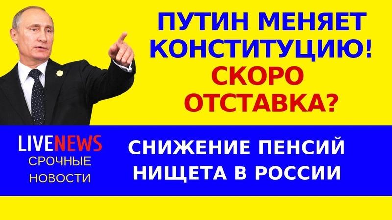 Путин меняет Конституцию! Отставка скоро?! | Новости