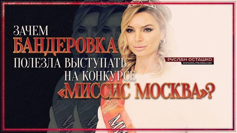 Зачем бандеровка полезла выступать на конкурсе «Миссис Москва»? (Руслан Осташко)