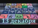 "Спорт-тайм от 13 декабря, ТК ""Волга"""