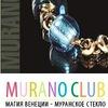 MURANO CLUB: Муранское стекло оптом и в розницу