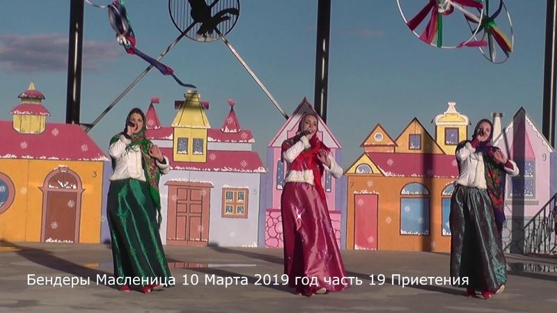 Бендеры Масленица 10 Марта 2019 год часть 19 а Приетения