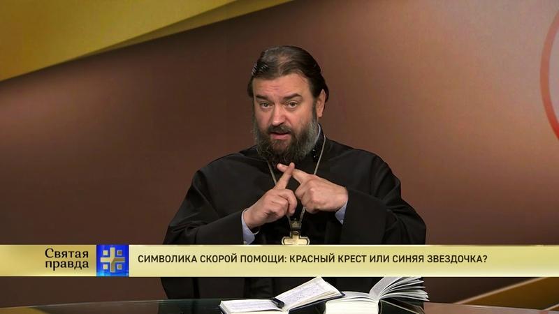 Протоиерей Андрей Ткачев Символика скорой помощи Красный крест или синяя звездочка