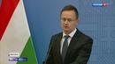 Киев в ПАНИКЕ! Это СТРАШНЫЙ СОН Порошенко Венгрия не пустит Украину в ЕС