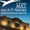 МХТ им.А.П.Чехова. Официальная группа