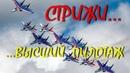 СТРИЖИ...Высший пилотаж от лучшей пилотажной группы России в Геленджике...