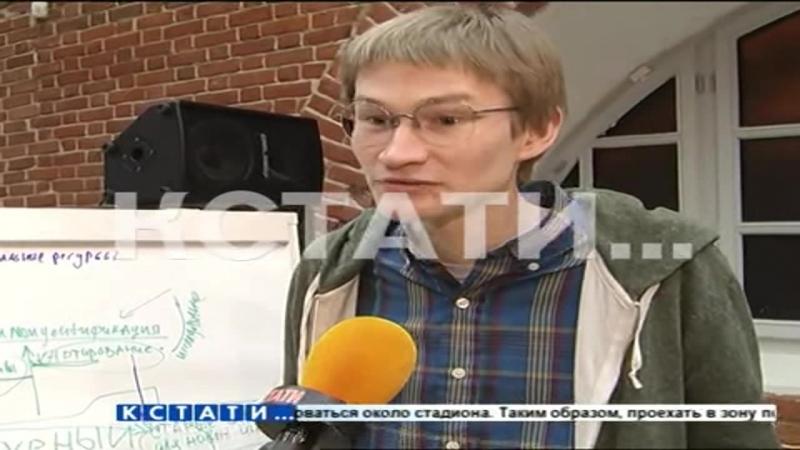 Кстати Новости Нижнего новгорода - Культурную жизнь города - в руки горожан
