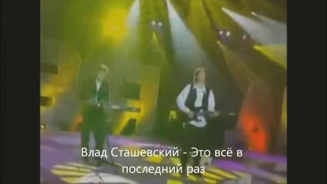 Влад Сташевский | Концерт