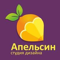 Апельсин студия дизайна