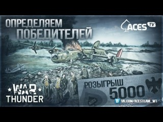 War Thunder | Фан-стрим