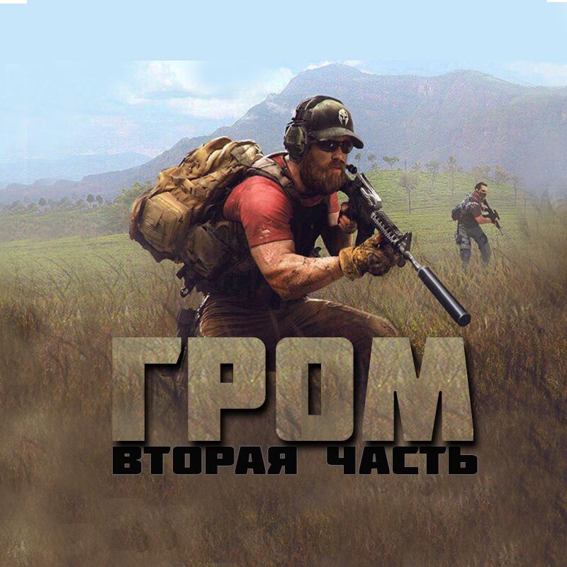 Афиша ГРОМ2