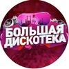 """""""Большая Дискотека"""" 30 марта в Архангельске"""