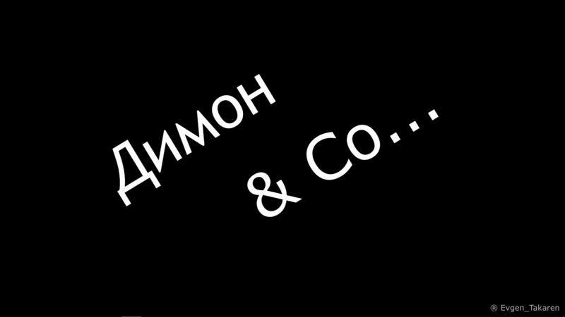 Димон и Co...