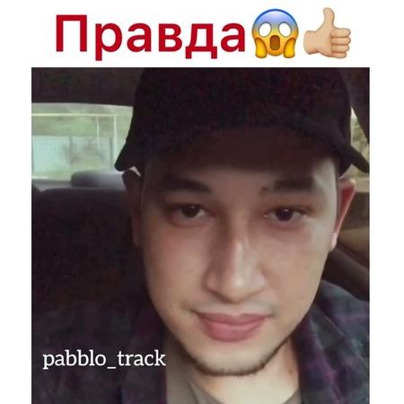💂 ЯДЕРНЫЕ ВИДЕО 💂300K on Instagram Как вы считаете 👍🏼 @pabblo track pabblo track Подпишись👉🏼 @pabblo track😻 Автор @