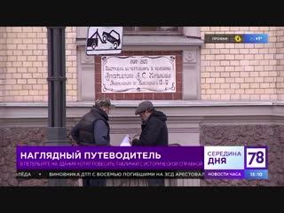 В Петербурге на здания хотят повесить таблички с исторической справкой