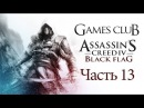 Прохождение игры Assassin's Creed IV Black Flag часть 13