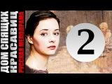 Дом спящих красавиц 2 серия (2014) Мелодрама фильм кино сериал