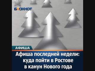 Афиша последней недели: куда пойти в Ростове-на-Дону в канун Нового года