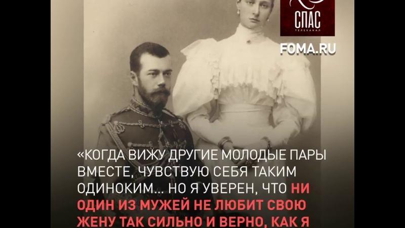 Николай II и Александра Федоровна Как они общались друг с другом в письмах