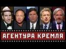 Алекс Джонс любой намек на Россию в США под запретом