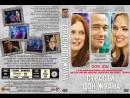Страсти Дон Жуана - Русский Трейлер (2013)