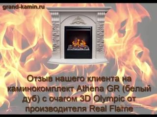 Отзыв на каминокомплект Athena GR (белый дуб) с очагом 3D Olympic от Real Flame