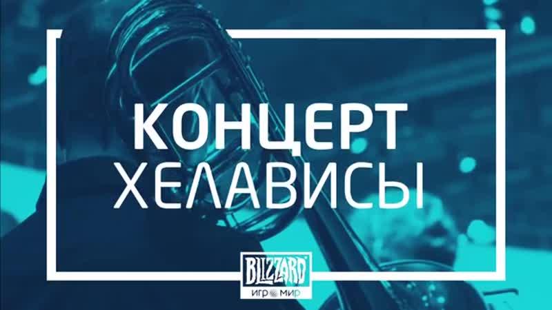 Хелависа - Игромир 2018 (Live) - Full Concert