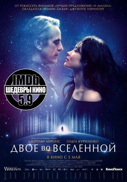 Двое во вселенной (2016)