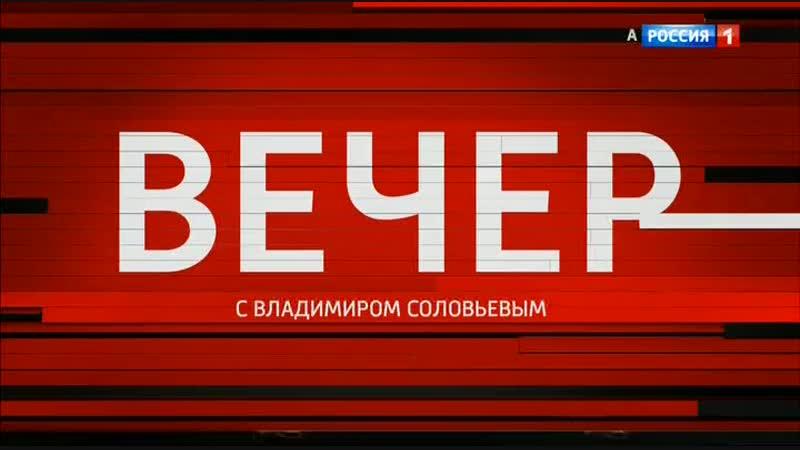 Вечер с Владимиром Соловьевым 22 10 2018