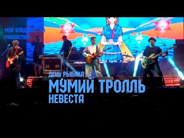 Мумий Тролль - Невеста. Владивосток День Рыбака.